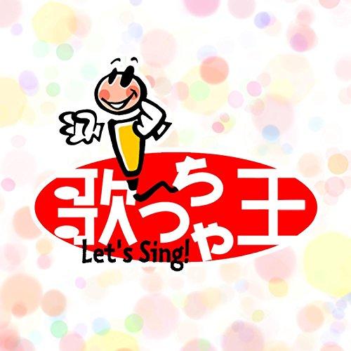 獣ゆく細道 (カラオケバージョン) [オリジナル歌手:椎名林...