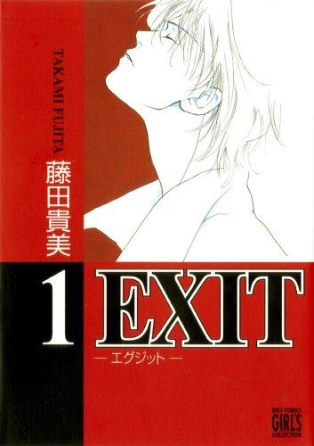 EXIT 1 (バーズコミックス ガールズコレクション)の詳細を見る