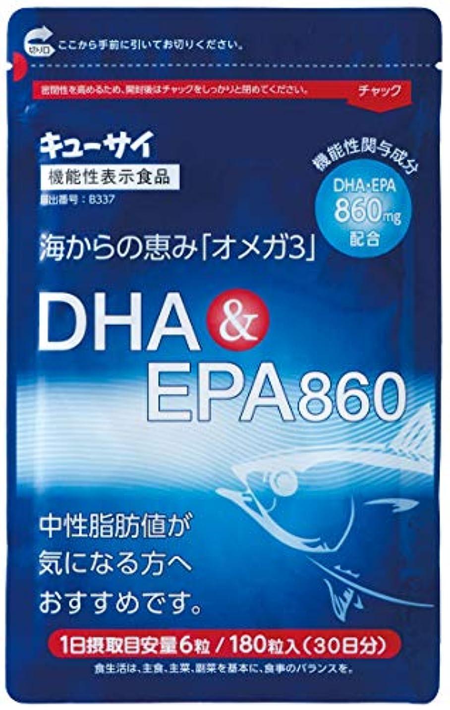 石のヒント協力キューサイ/DHA&EPA860/オメガ3/81.0g(450mg×180粒)(約30日分)/ソフトカプセルタイプ/機能性表示食品