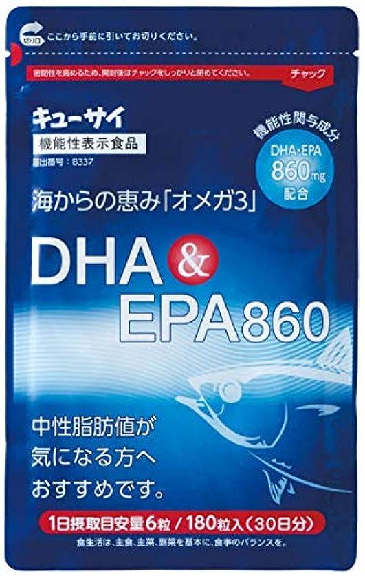 説教するマーカー法的キューサイ/DHA&EPA860/オメガ3/81.0g(450mg×180粒)(約30日分)/ソフトカプセルタイプ/機能性表示食品