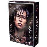 クロサギ DVD-BOX