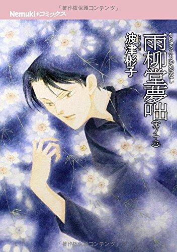 雨柳堂夢咄 其ノ十六 (Nemuki+コミックス)の詳細を見る