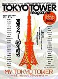 TOKYO TOWER magazine(東京タワーマガジン)