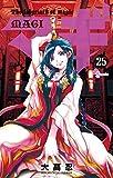 マギ(25) (少年サンデーコミックス)