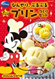 MICKEY MOUSE プリンづくりセット PRN2SET