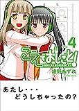 こえでおしごと! 4巻 (ガムコミックスプラス)