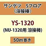 サンゲツ Sフロア 長尺シート用 溶接棒 ( NU-1320 用 溶接棒) 品番: YS-1320 【50m巻】