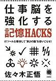"""仕事脳を強化する記憶HACKS(ハック) ~ITツールを駆使して""""第2の脳""""を使いこなせ! (デジタル仕事術シリーズ)"""