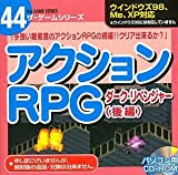 アクションRPG ダーク・リベンジャー(後編)