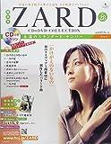 隔週刊ZARD CD&DVDコレクション(28) 2018年 3/7 号 [雑誌]