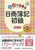 土日で合格る日商簿記初級<第2版>