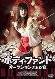ボディ・ファンド オークションされた女 [DVD]