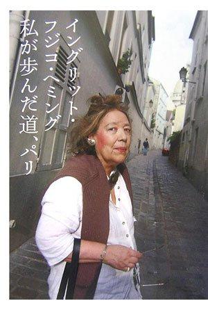 イングリット・フジコ・ヘミング 私が歩んだ道、パリの詳細を見る