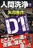 人間洗浄(下)D1 警視庁暗殺部 (祥伝社文庫)