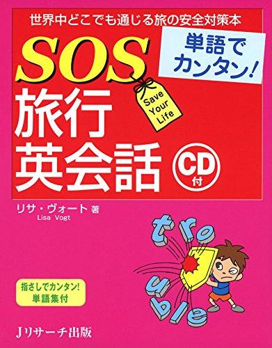 単語でカンタン!SOS旅行英会話...
