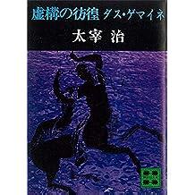 虚構の彷徨 ダス・ゲマイネ (講談社文庫)