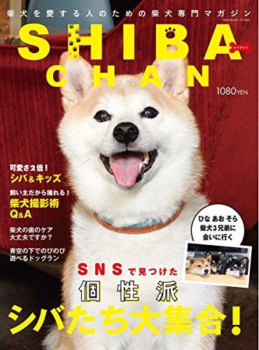 SHIBA-CHAN (BUHI 2018年1月号 増刊号)