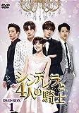 シンデレラと4人の騎士<ナイト>DVD-BOX1[DVD]