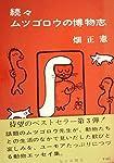 ムツゴロウの博物志〈続々〉 (1971年)