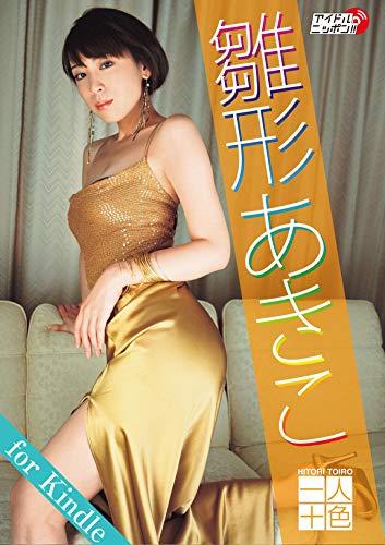 雛形あきこ「一人十色」for Kindle アイドルニッポン