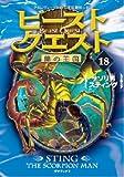 ビースト・クエスト 18 サソリ男スティング (闇の王国)
