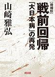 〔増補版〕戦前回帰 「大日本病」の再発 (朝日文庫)