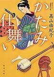 かたみ仕舞い (角川文庫)