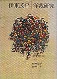 伊東茂平洋裁研究〈上〉 (1962年)
