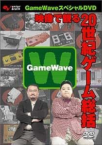 ゲームWAVE スペシャル DVD