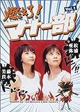 燃えろ!マナー部・vol.1 [DVD]