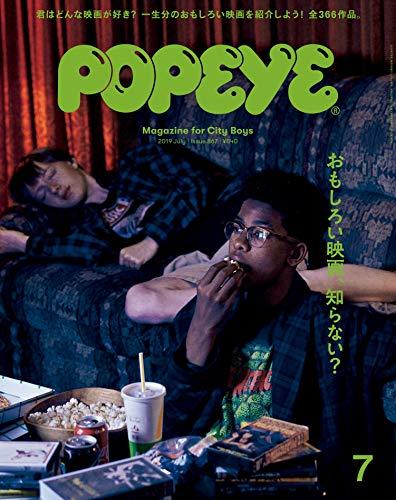 POPEYE(ポパイ) 2019年 7月号 [おもしろい映画、知らない?] [雑誌]