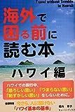 ハワイ編 (海外で困る前に読む本)