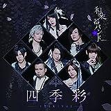 四季彩-shikisai-(初回生産限定盤)(LIVE COLLECTION)(Blu-ray+スマプラムービー&スマプラミュージック)