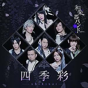 四季彩-shikisai-(BD付)(スマプラムービー&スマプラミュージック)(LIVE COLLECTION)(初回生産限定盤Type-B)