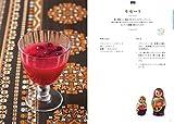 世界のホットドリンクレシピ: 世界各国から届いた体があたたまる飲み物とアレンジ85品 画像