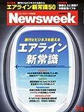 Newsweek (ニューズウィーク日本版) 2013年 7/9号 [雑誌]