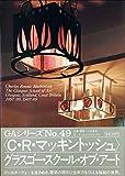 GA No.49〈チャールズ・レニー・マッキントッシュ〉グラスゴー・スクール・オブ・アート1897-99,1907-09 (グローバル・アーキテクチュア)