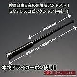 S CREATE(エスクリエイト) 伸縮カーボンアンテナ ブラックカーボン×クロームメッキ フェアレディZ(#Z33) テレスコピック