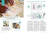 手帳で楽しむスケッチイラスト 〈イラスト・写真・スタンプ・付箋・シールを使った活用術〉 画像