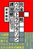 岩本能史 '完全攻略ウルトラマラソン練習帳 潜在走力を引き出す! レベル別・書き込み式13週間練習'