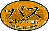 ザ・バスコレクション バスコレ 都バススペシャル 専用ケース 鉄道模型用品 (メーカー初回受注限定生産)