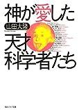 神が愛した天才科学者たち (角川ソフィア文庫)