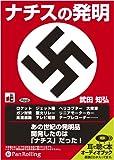 [オーディオブックCD] ナチスの発明 (<CD>)