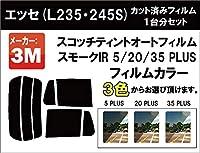 IR 断熱フィルム 3M (スリーエム) スコッチティント オートフィルム エッセ (L235・245S) カット済みカーフィルム/スモーク IR 05 PLUS