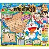 エポック社 ドラえもん はじめての将棋&九路囲碁20 ds-1106345