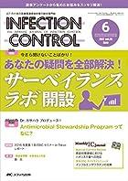 インフェクションコントロール 2017年6月号(第26巻6号)特集:今さら聞けないことばかり! あなたの疑問を全部解決! サーベイランス・ラボ開設