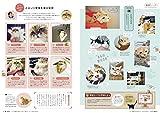 「フェリシモ猫部」オフィシャルパーフェクトBOOK Vol.3 (カタログ) 画像