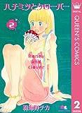 ハチミツとクローバー 2 (クイーンズコミックスDIGITAL)