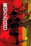 裏切りの日日(百舌シリーズ) (集英社文庫)