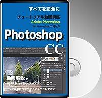 初歩から上級まで、すべてを完全に Adobe Photoshop CC 動画講座 2巻組 [HD DVD]